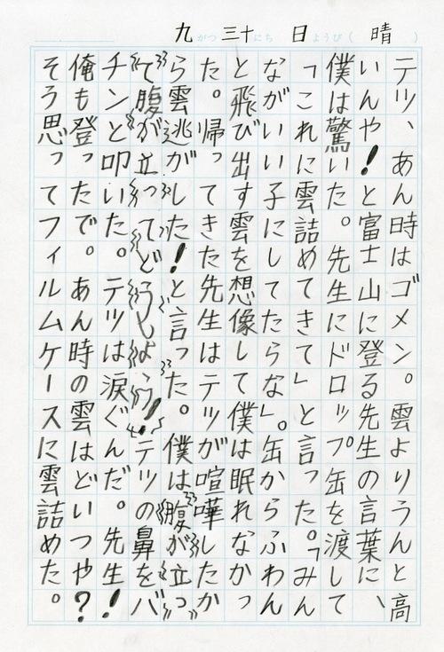 th_9gatsu.jpg