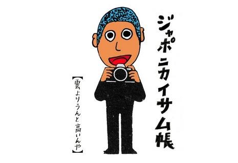 th_japonica10.jpg