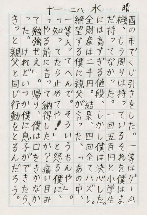 th_japonica11TXET.jpg