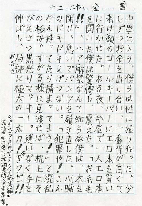 th_JAPONICA_12gatsu_photo.jpg_Text.jpg