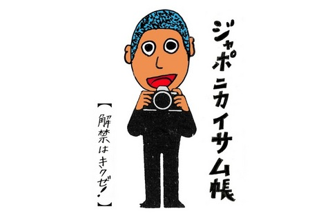 th_JAPONICA_12gatsu_photo_Title.jpg