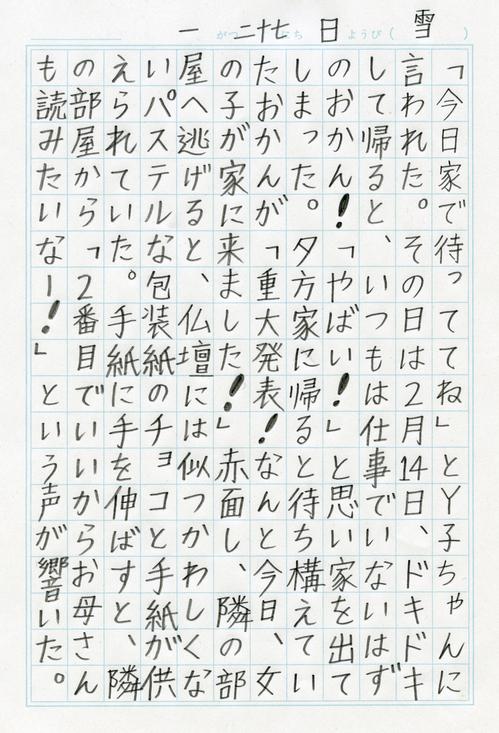 japonica1gatsuTEXT.jpg