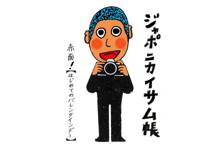 japonica1gatsu_TITLE.jpg