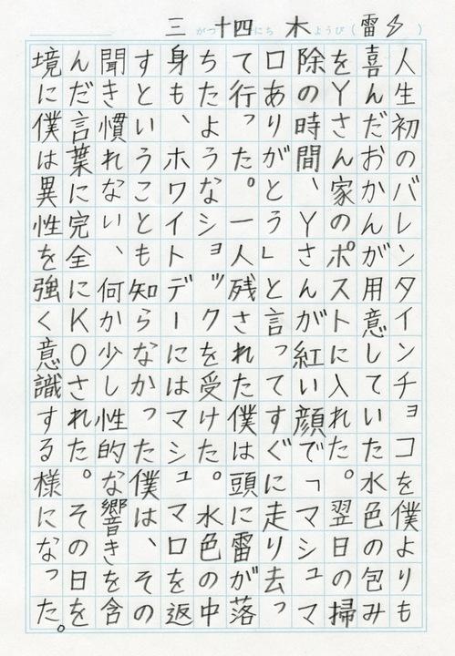 th_japonica_feb_TEXT.jpg