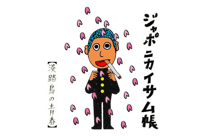 japonica_4.jpg