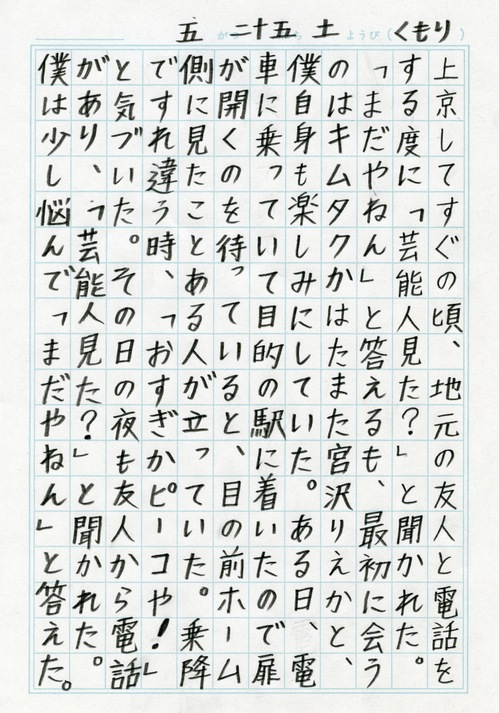 th_japonica064.jpg