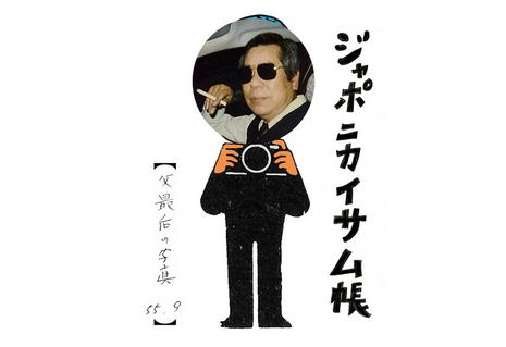 JaponicaIsamuTITLE.jpg