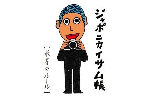 th_JaponicaIsamu16.jpg