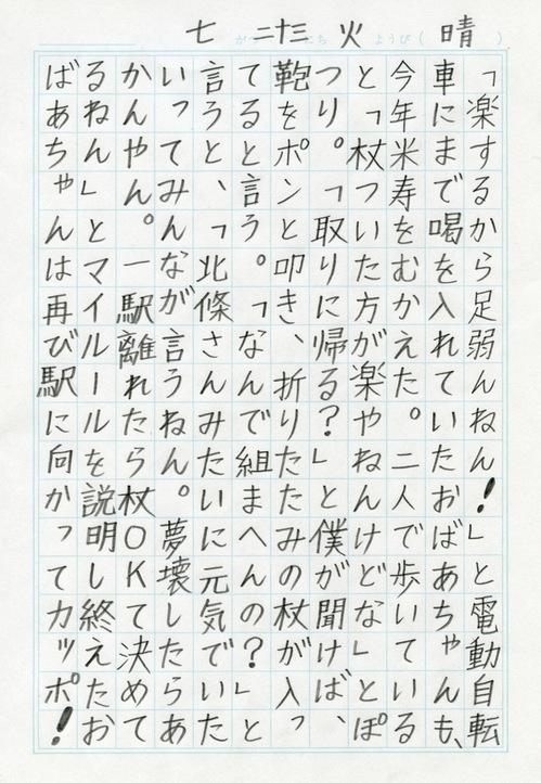 th_japonica075.jpg