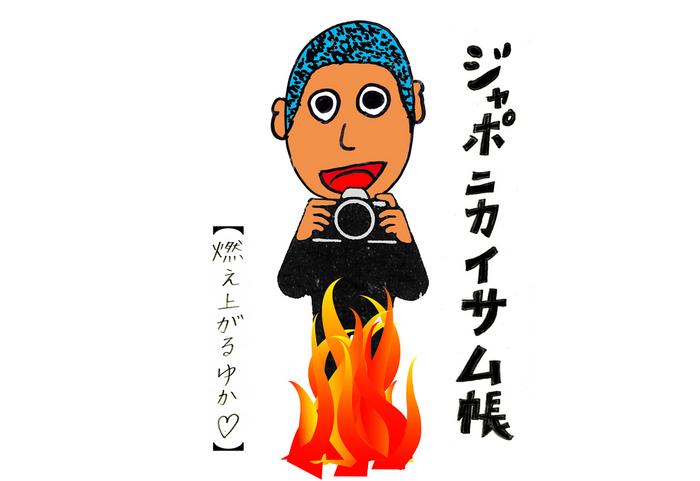 JaponicaIsamu10TITLE.jpg