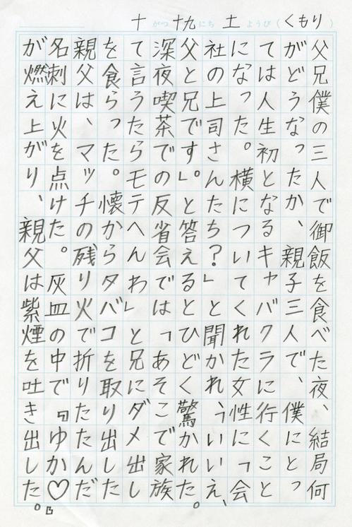 japonica091.jpg