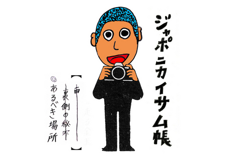 JaponicaIsamu11TITLE.jpg