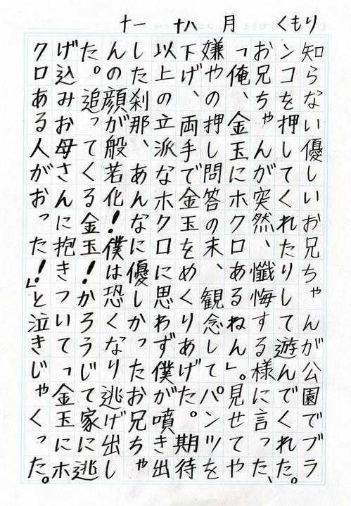 japonica060.jpg