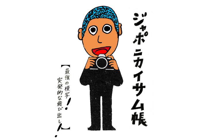 JaponicaIsamu12gatsu.jpg