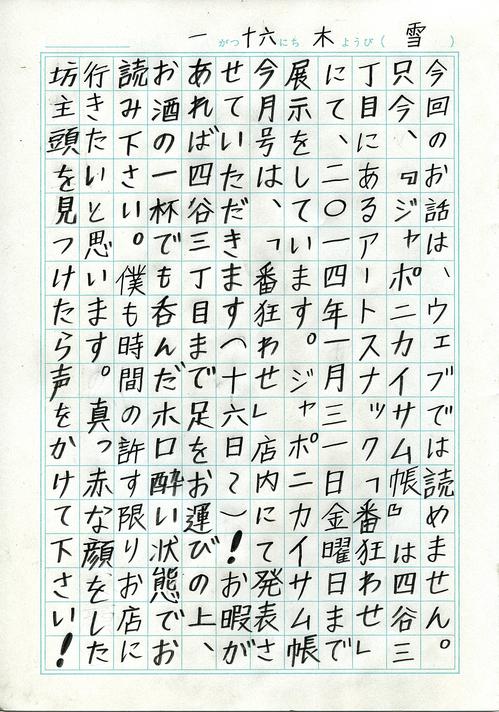 japonica2014_01.jpg