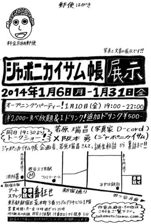 japonika_tenji.jpg