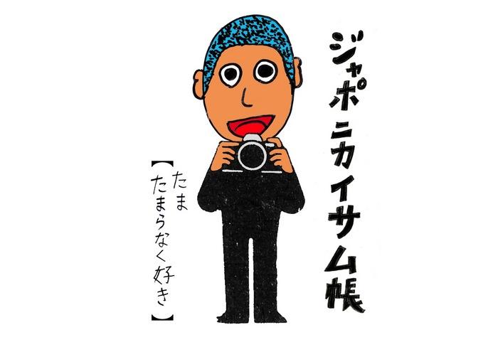 th_JaponicaIsamuTITLE3.jpg