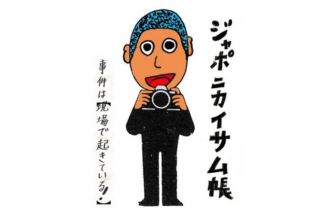 JaponicaIsamuTITLE2014_4.jpg
