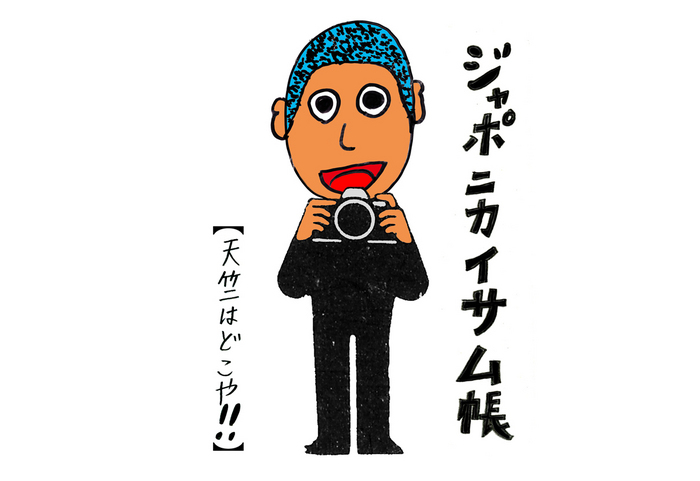 JaponicaIsamuTITLE01.jpg