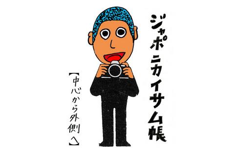 JaponicaIsamuTITLE02.jpg