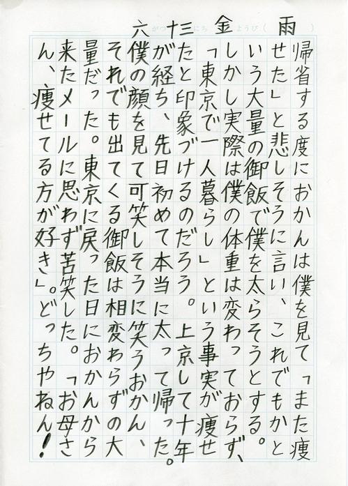 japo_27_web.jpg