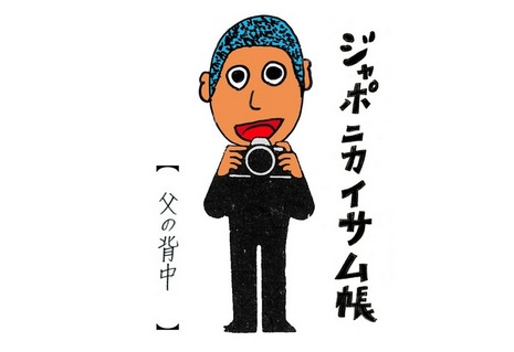 th_JaponicaIsamuTITLE.jpg