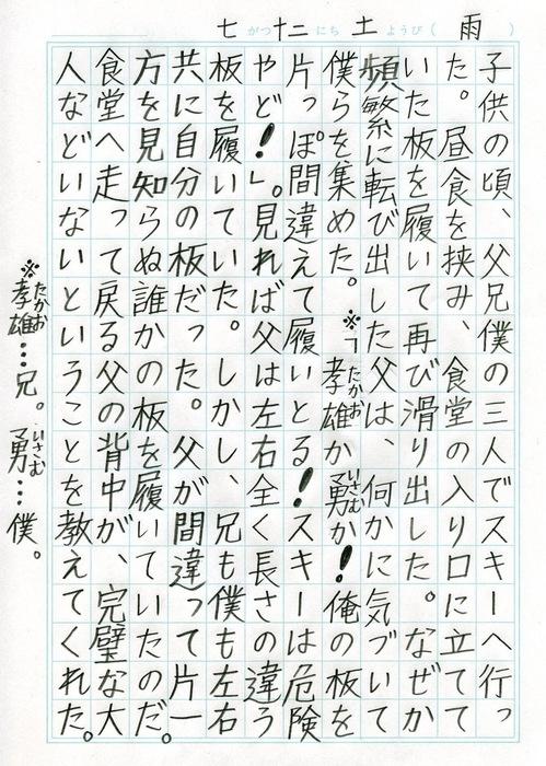 th_japo_2014_07.jpg