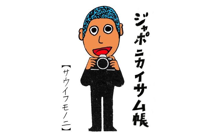 th_JaponicaIsamuTITLE_2014august.jpg