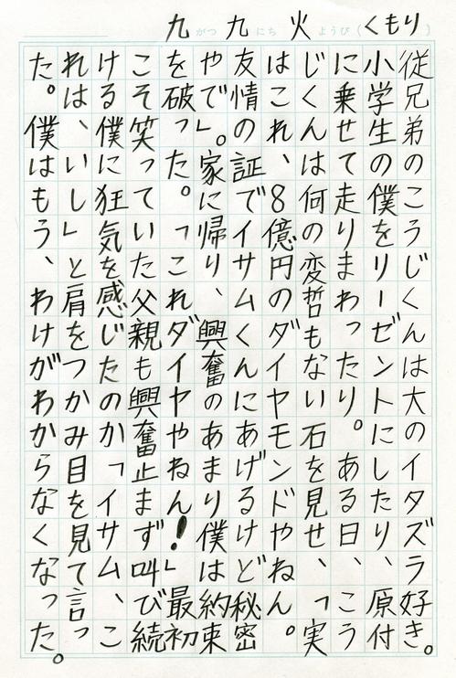2014.09japonicatext.jpg