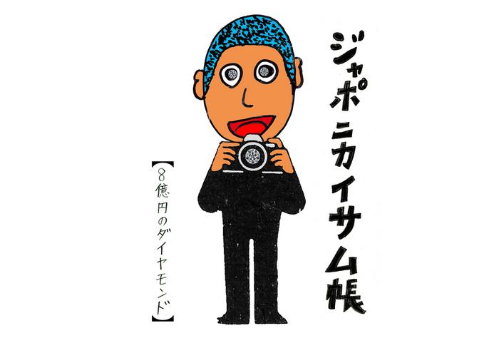 Japonica201409TITLE.jpg