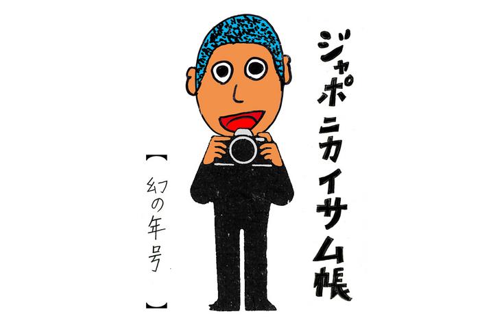 JaponicaIsamuTITLE201412.jpg