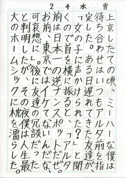 jap_txt_20150203.jpg