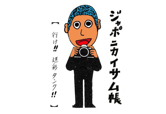 jap_title_1503.jpg