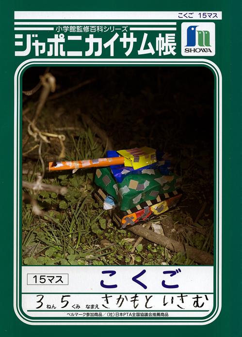 japonica_1503.jpg
