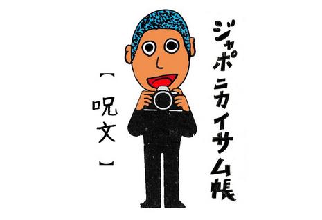 jap_title_0404.jpg